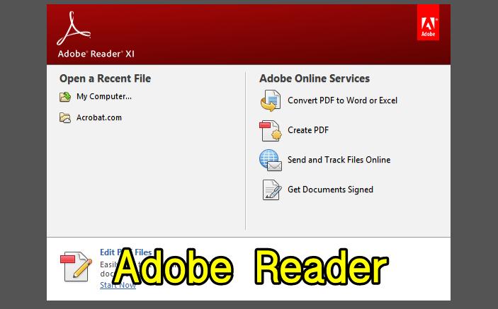 대표적인 PDF뷰어